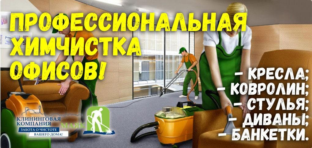 Химчистка офисов в Москве
